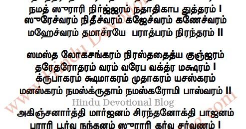 Ganesha Pancharatnam Tamil Lyrics | Hindu Devotional Blog