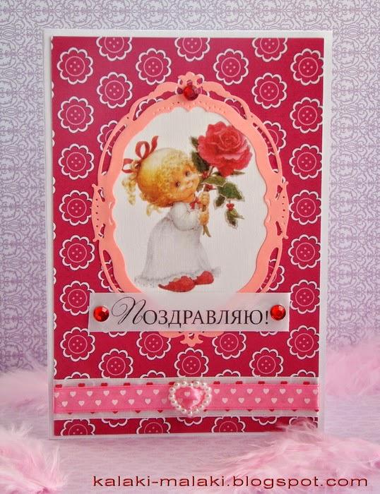открытка с сердцем детская