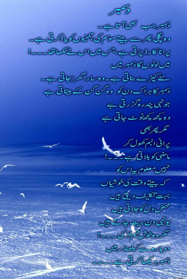 December-jab-Bhi-Ata-Hai | Urdu Shairy | Urdu Ghazals ...