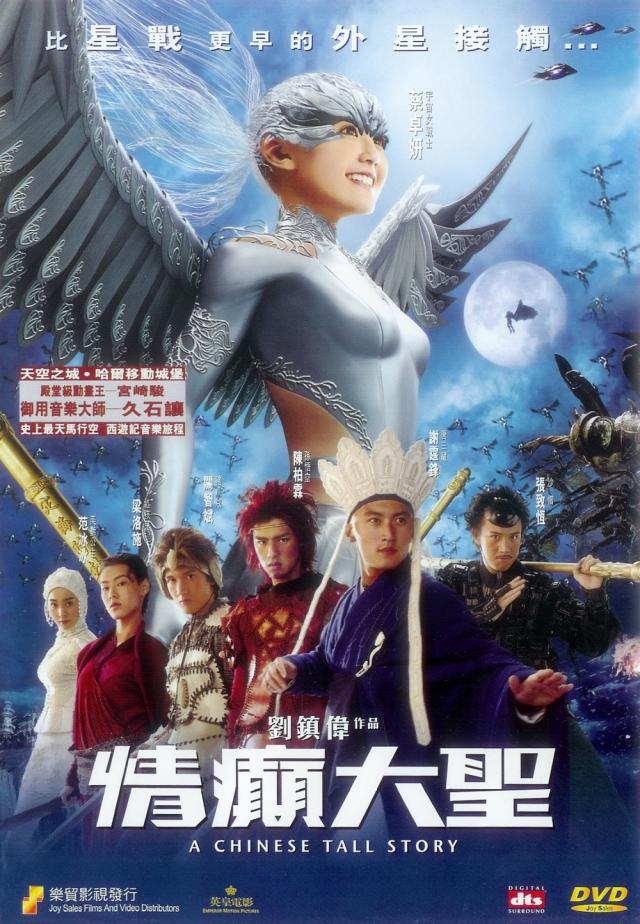 Đại Náo Thiên Cung - A Chinese Tall Story (2005)