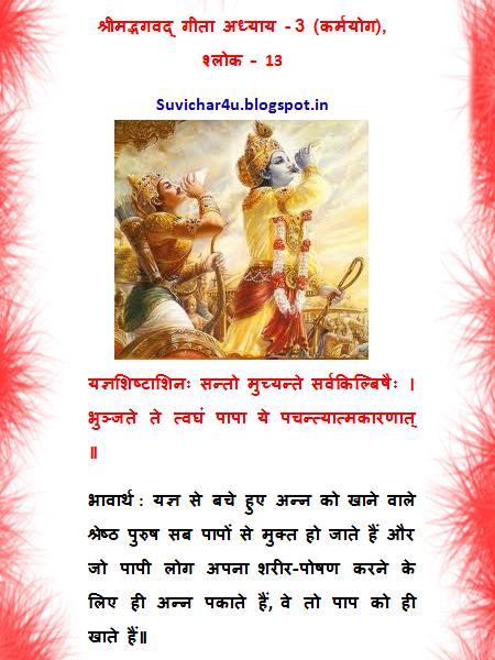 Bhavarth: Is shalok men Shir Krishan Bhagawan Arjun Ko bolate Hai ki Yag Se Bhache