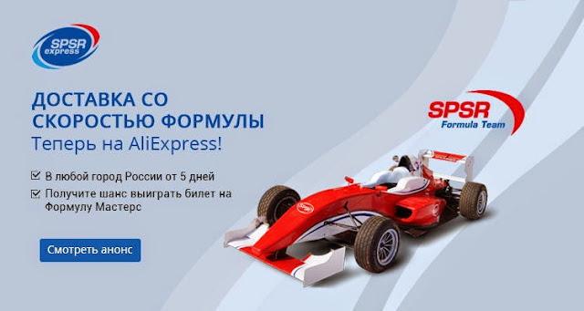 Доставка товара со скоростью Формулы - розыгрыш билетов на соревнования Формула Мастерс в Москве | Formula Masters in Moscow
