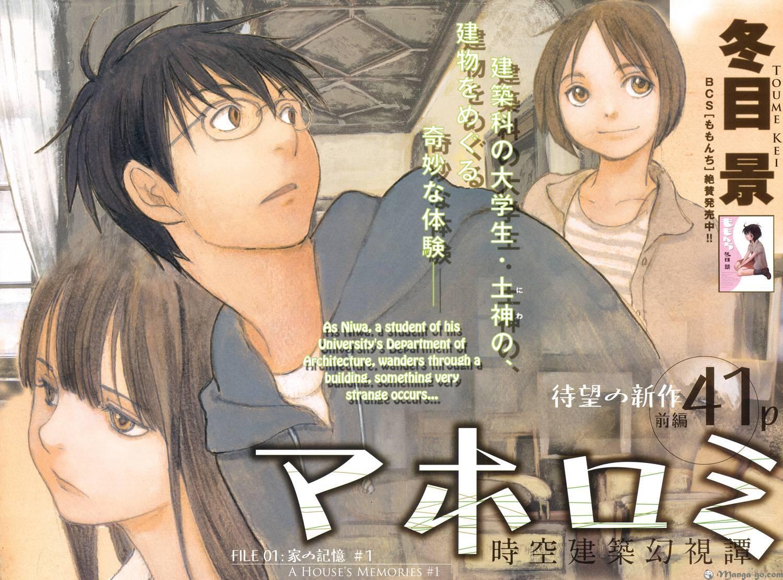 Mahoromi - Jikuu Kenchiku Genshitan - Chapter 1