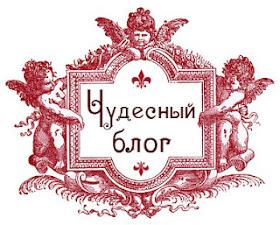 Наградка от Элладушки .