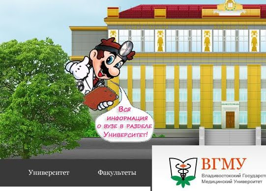 Vladivostok State Medical University Plus Mario