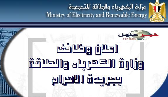 """اعلان وظائف """" وزارة الكهرباء والطاقة المتجددة """" منشور اليوم بجريدة الاهرام"""