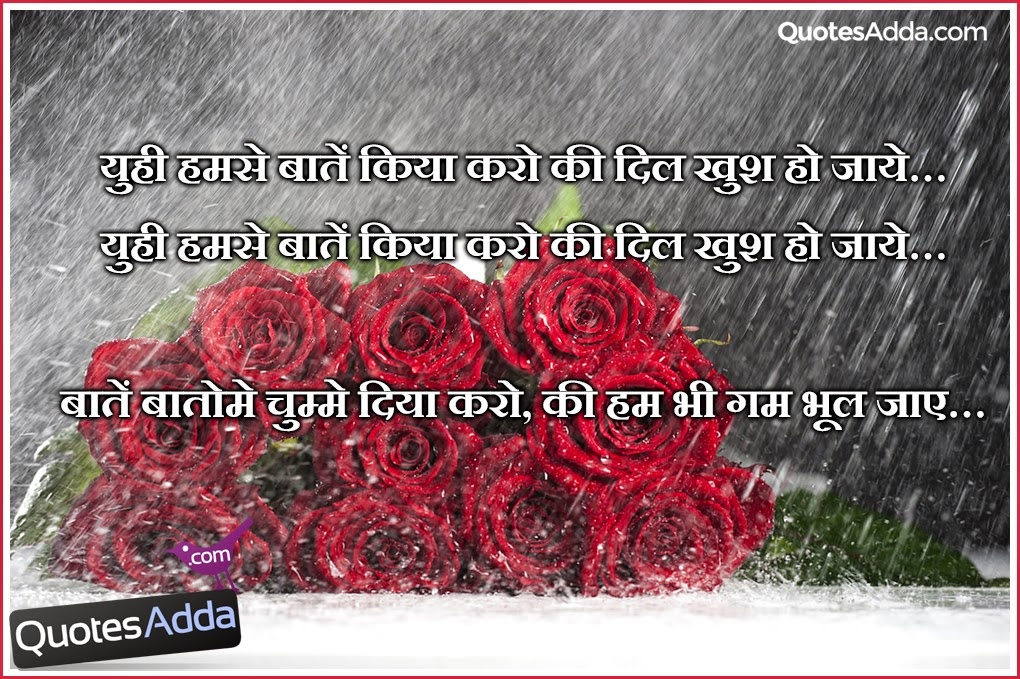 Nice Love Quotes: Nice Love Quotes In Hindi