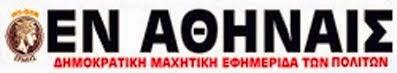 * Εβδομαδιαία κοινωνική και πολυπολιτισμική Eφημερίδα από το 1993 *