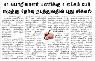 Dinamalar news dated 03.01.2016