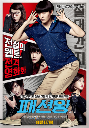 Fashion King 2014 poster