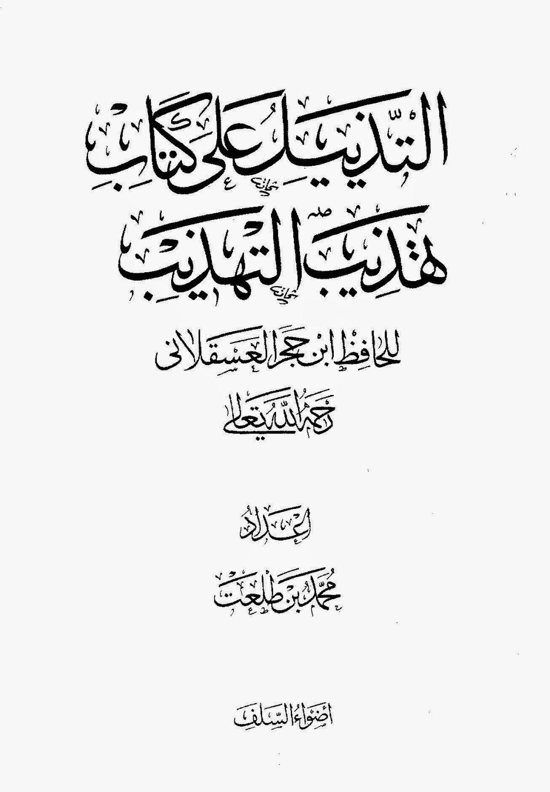 التذييل على كتاب تهذيب التهذيب لابن حجر لـ محمد بن طلعت
