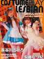 Costume Play Lesbian Chihiro Hasegawa Natsuki Ando