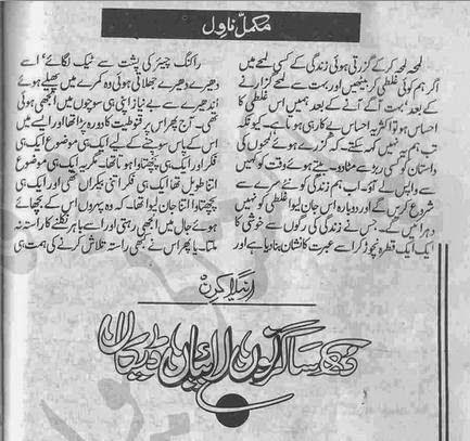 Free download Dukh sagar nu laiyan udeekan novel by Anila Kiran pdf, Online reading.