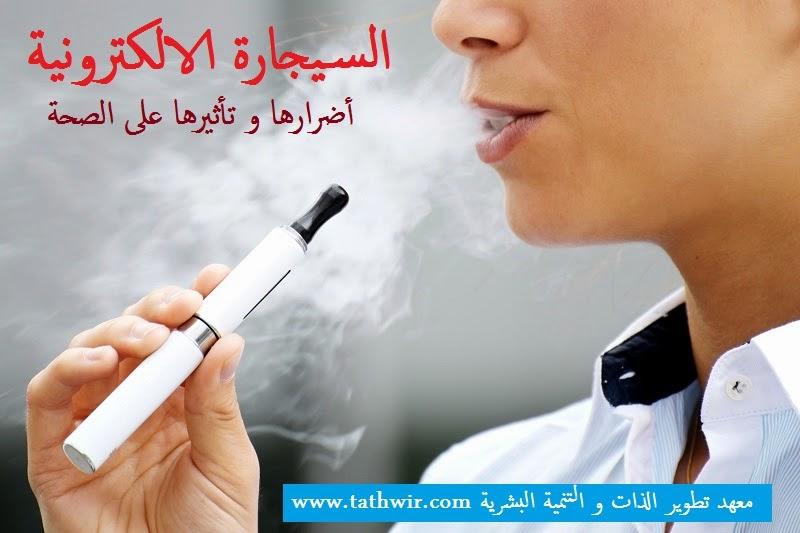 السيجارة الإلكترونية .. أضرارها و تأثيرها على الصحة Electronic cigarette