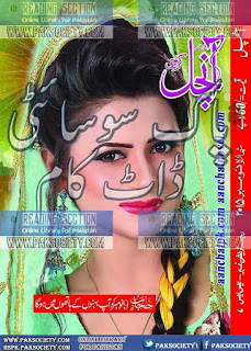 Aanchal Digest November 2015 Online Reading