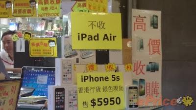 十一月一日!iPad Air 蟹貨日! 旺角先達 愁雲慘霧