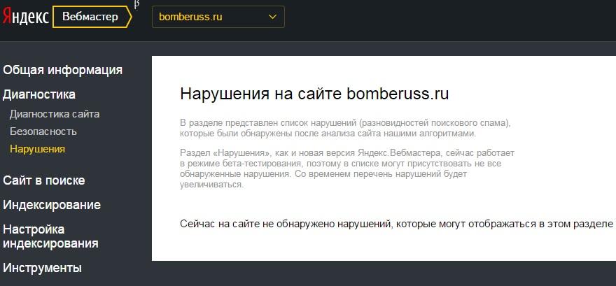 нарушения и поисковый спам на сайте- АГС фильтр яндекса