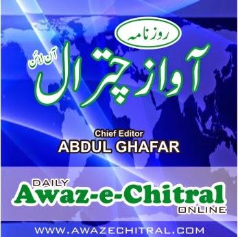 ضلع چترال سے شائع ہونے والا آن لائن اخبار