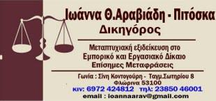 ΙΩΑΝΝΑ ΘΕΟΛ.ΑΡΑΒΙΑΔΗ-ΠΙΤΟΣΚΑ ΔΙΚΗΓΟΡΟΣ