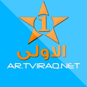قناة المغربية الاولى بث مباشر Maroc 1 TV HD LIVE