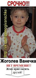 Помогите выкупить 4-летнего Ваню у смерти!!!