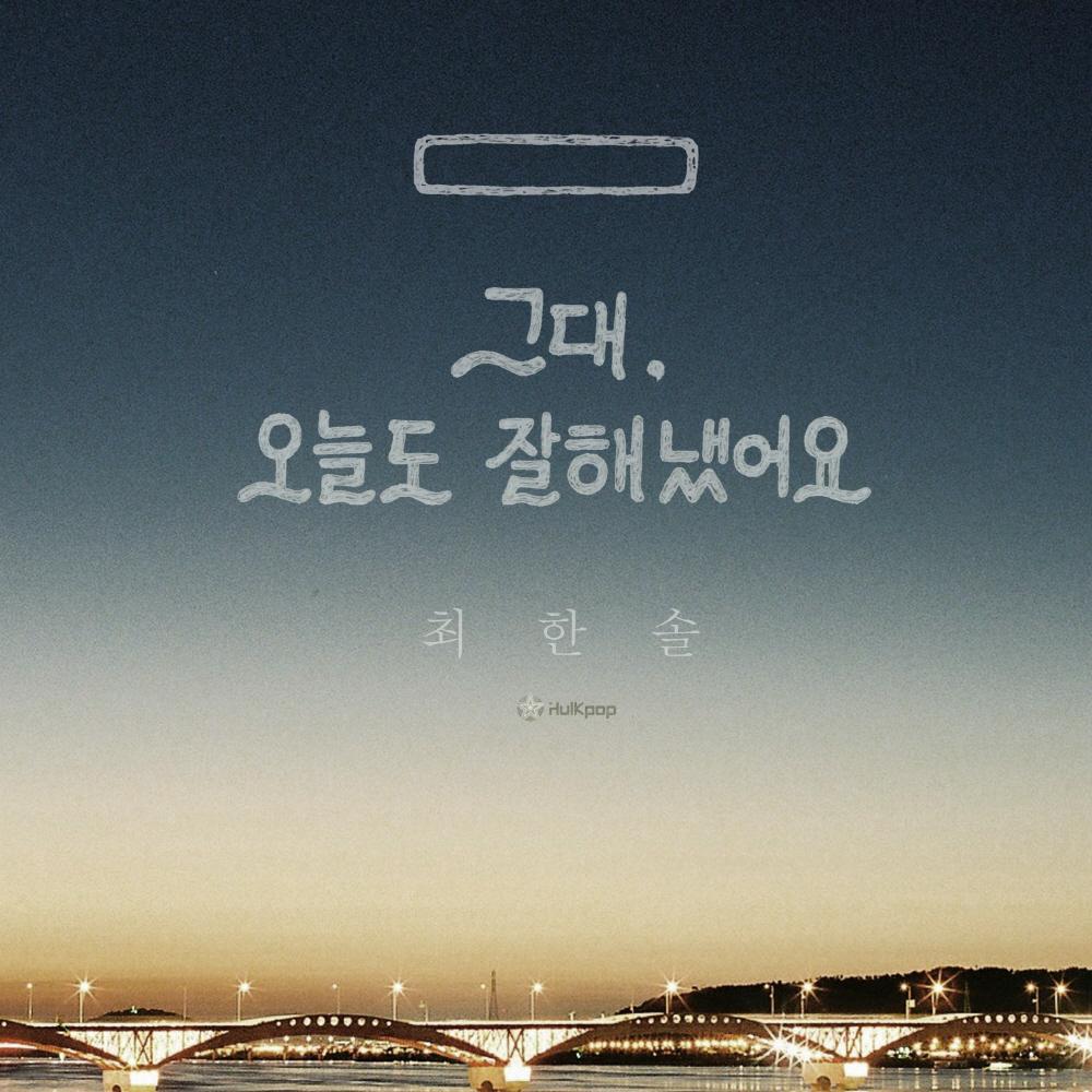 [Single] Choi Han Sol – 그대 오늘도 잘해냈어요