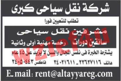 وظائف جريدة الأهرام الأحد 20 يناير 2013 -وظائف مصر الاحد 20-1-2013