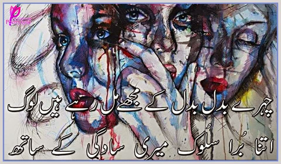Nice Sad Urdu poetry by Dagh Dahlvi