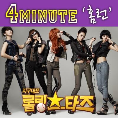 4minute-home-run-cover-lyrics