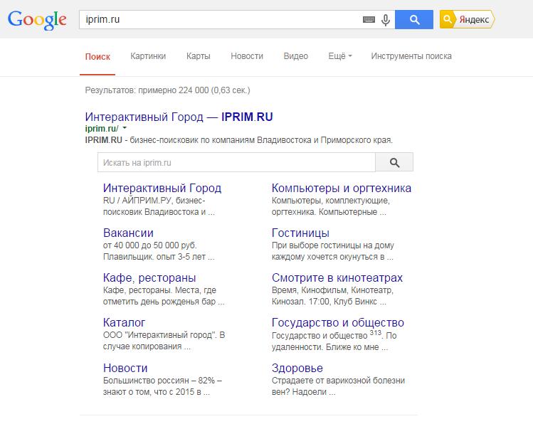 Строка в поиске сниппета Google