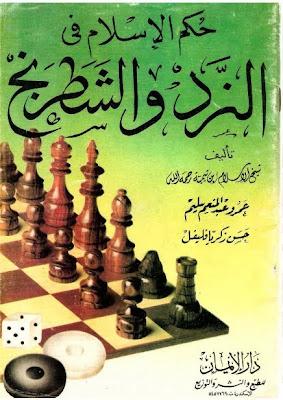 حكم الإسلام في النرد والشطرنج - ابن تيمية pdf