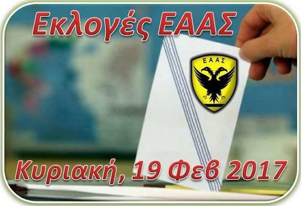 Εκλογές ΕΑΑΣ - 19 Φεβ 2017