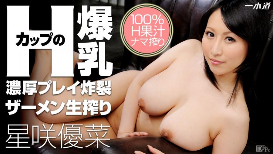 1Pondo 032014_775 - Hivision Movie Yuuna Hoshisaki