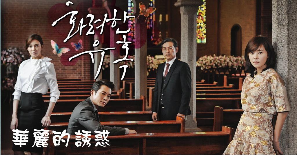 《2015韓劇 華麗的誘惑》劇情&人物介紹 ~ 朱相昱、崔江熙