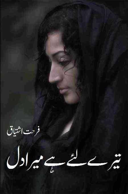 Tere liye hai mera dil by Farhat Ishtiaq Online Reading