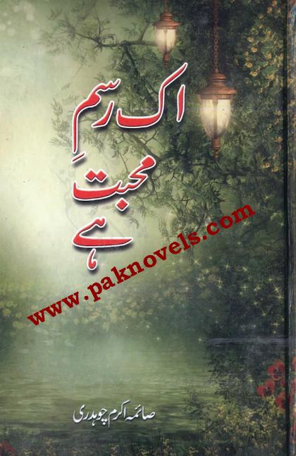 Ik Rasm e Mohababt by Saima Akram Chouhdry
