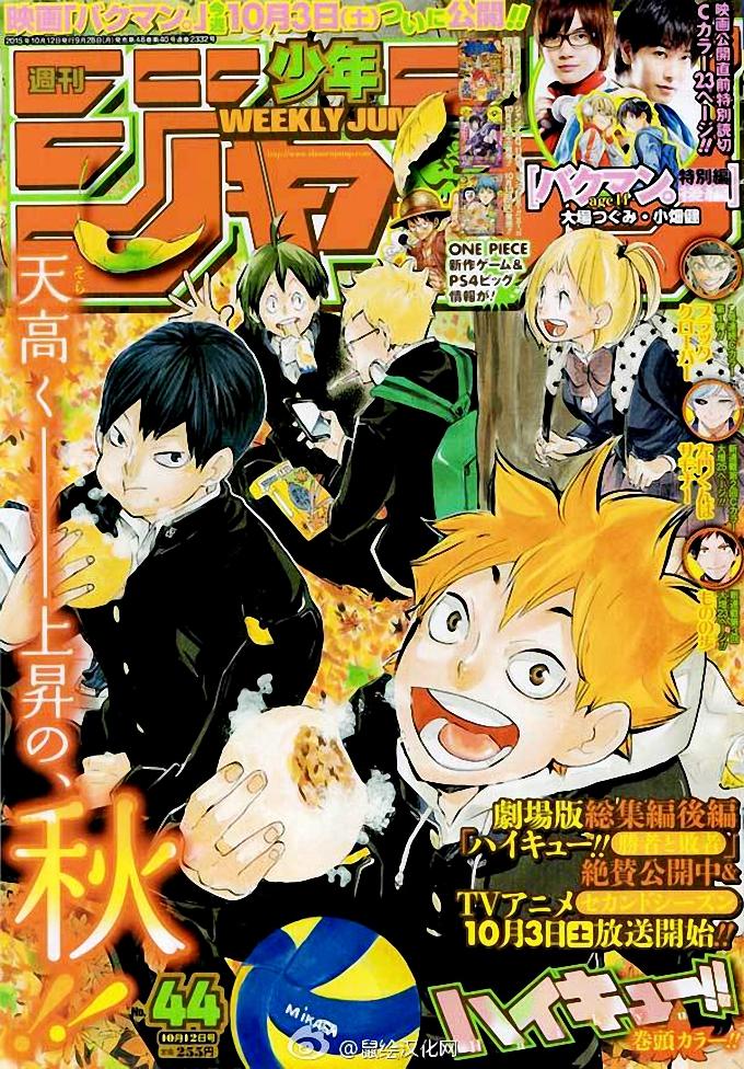 Ranking Weekly Shonen Jump 44 2015