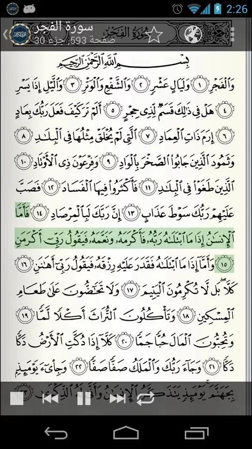 Tampilan Quran Android