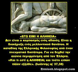 Το «ΕΓΩ ΕΙΜΙ Η ΑΛΗΘΕΙΑ» είναι η καταδίκη της Ελληνικής Φιλοσοφίας.
