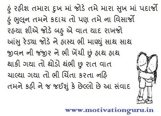 Gujarati Love Poems http://kootation.com/gujarati-poem.html