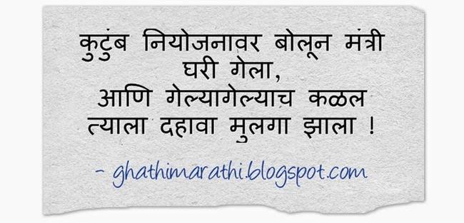 Marathi Shayari on Family 1