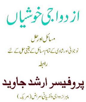 urdu kahani books free download pdf