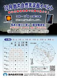 10月胎内自然天文館イベント