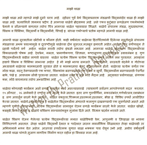 essay writing on my mother in marathi Essay on my mother in marathi wikipedia language mazi aai essay in marathi tags: marathi essay for 10th standard marathi nibandh for 10th std you might also like sound pollution information july 2018 - marathitv editorial team, global warming in july 2018 - marathitv editorial team.