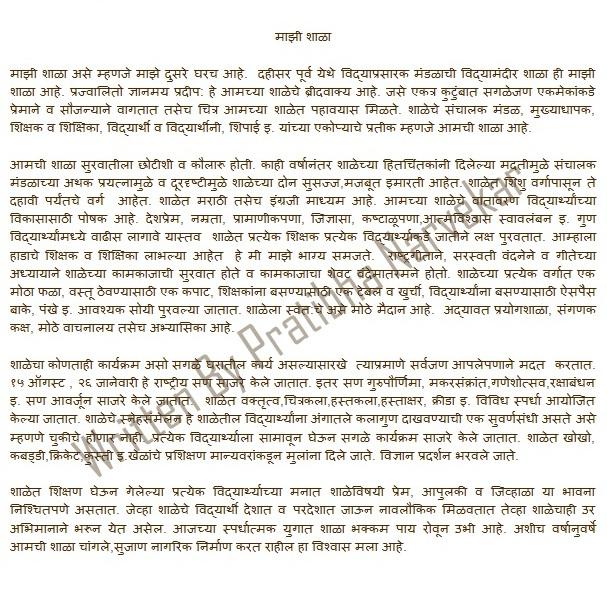 majhi aaji essay in marathi language