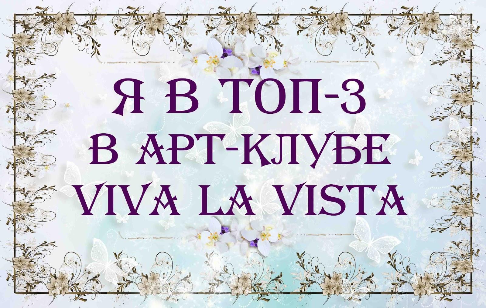 Моя работа в топ 3 в блоге Viva la vista