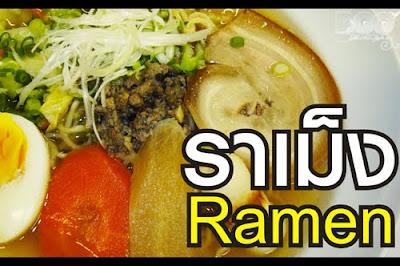 เส้นราเมง (Ramen Noodles)