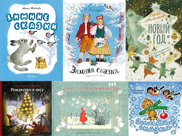 Новогодние и зимние книги для детей