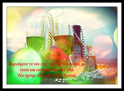 Καλή Χρονιά σε όλους, με υγεία, ευτυχία και αγάπη. CretaVita Cretan Olive oil
