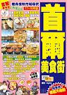 我的首爾美食街。傳統市場尋寶 17-18年更新版出版了!